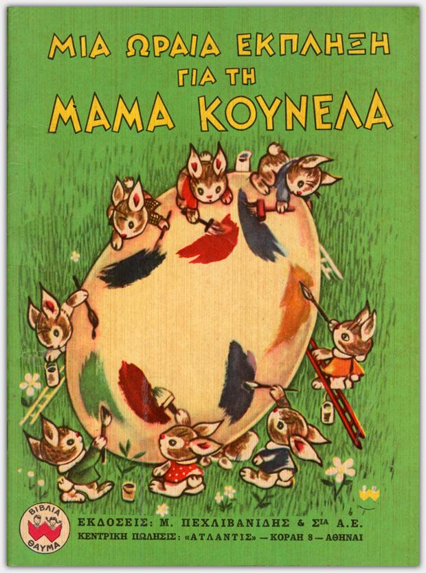 ΜΙΑ ΩΡΑΙΑ ΕΚΠΛΗΞΗ ΓΙΑ ΤΗ ΜΑΜΑ ΚΟΥΝΕΛΑ | griechisches Wunderbuch / ΒΙΒΛΙΑ ΘΑΥΜΑ | erschienen 1954